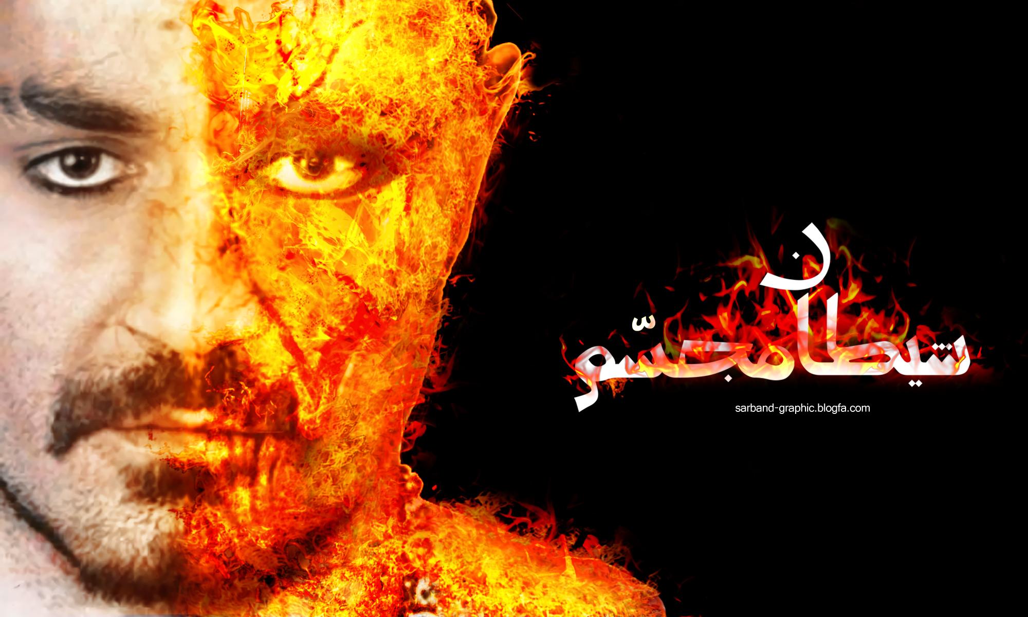 توهین جدید شاهین نجفی ( لعنت الله علیه ) به حضرت ابوالفضل ، علمدار کربلا + عکس